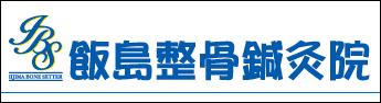 飯島整骨鍼灸院