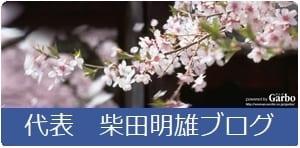 柴田 明雄 ブログ