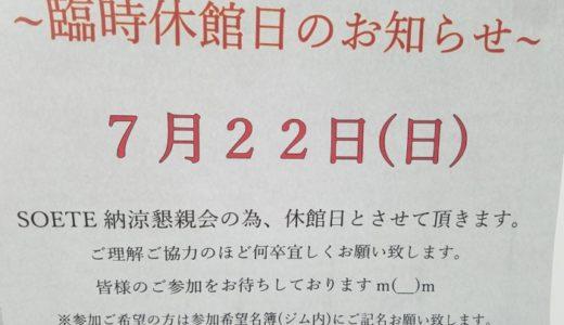 明日22日(日)は納涼懇親会の為、休館日ですm(_ _)m