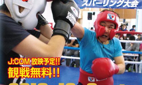 矢代ボクシングフィットネスクラブ第8回スパーリング大会に出場させて頂きました!