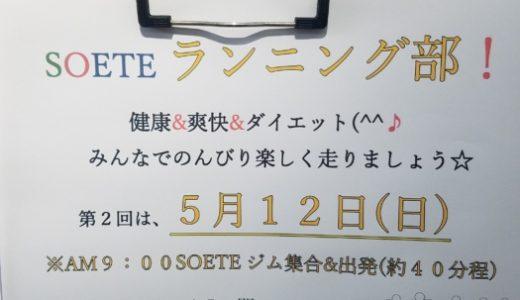 12日(日)第2回ランニング部!