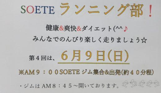 9日(日)はSOETEランニング部!