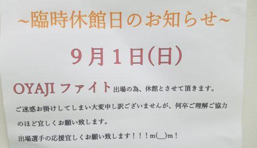 9月1日(日)は臨時休館日とさせて頂きますm(_ _)m