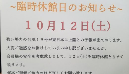 台風19号の接近に伴いまして、12日(土)を臨時休館とさせて頂きますm(_ _)m