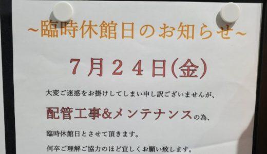 7月24日(金)臨時休館のお知らせ