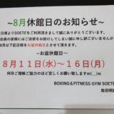 「お盆休館日」のお知らせ